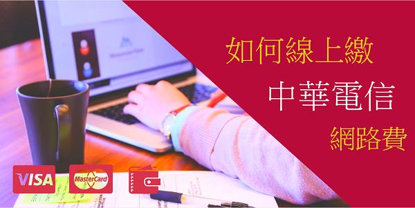中華電信網路