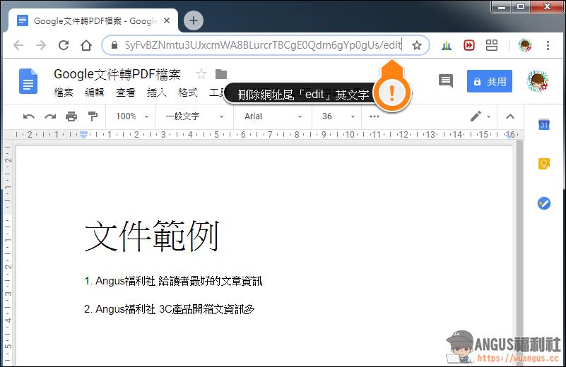 Google文件