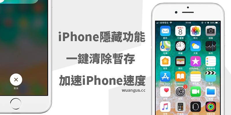 iPhone加速