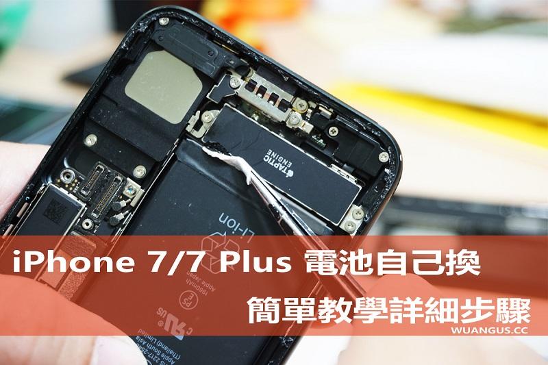 更換 iPhone 7/7 Plus 手機電池
